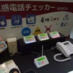 迷惑電話チェッカー<WX07A>