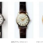 機械遺産に選定された腕時計3種