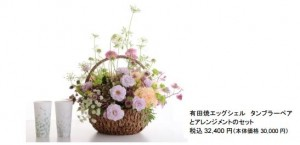 有田焼と花のギフトセット