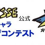 文紙MESSEキャラクター