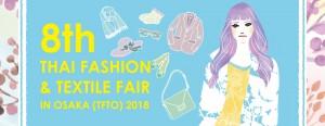 第8回タイ国ファッション&テキスタイル製品展示商談会in大阪(TFTO)